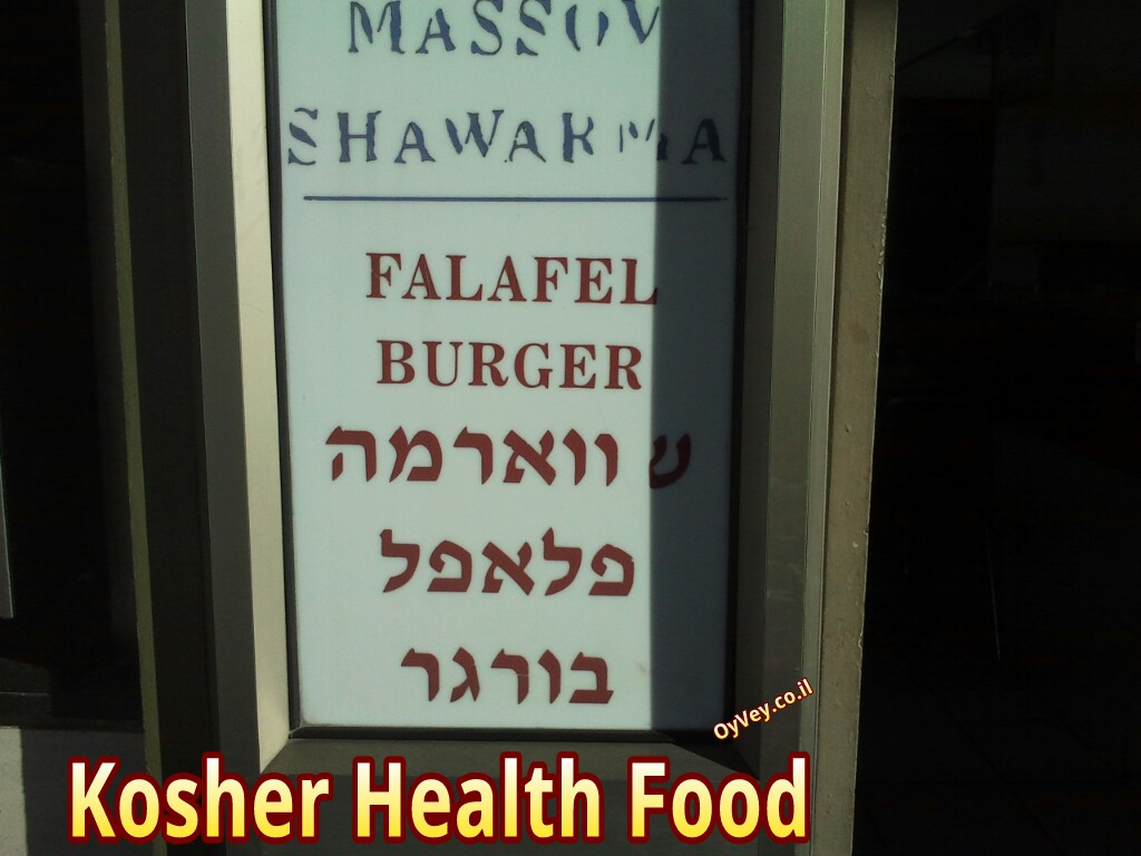 Kosher Health Food Felafel Burger